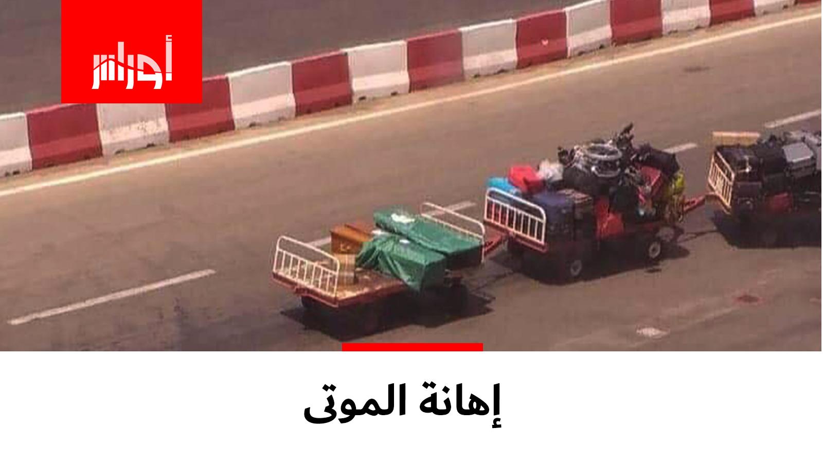 هكذا يتم التعامل مع جثامين الجالية الجزائرية بمطار وهران..