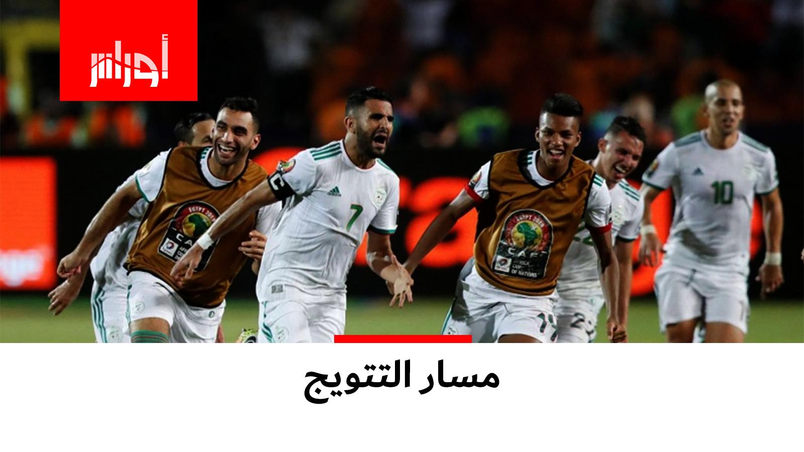 الحلم يقترب.. هذه أبرز اللحظات في مسيرة منتخب #الجزائر إلى نهائي #الكان