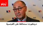 السفير الفرنسي في الجزائر يقول إن بلاده تسعى للحفاظ على مكانة اللغة الفرنسية في الجزائر.. هل توافق؟