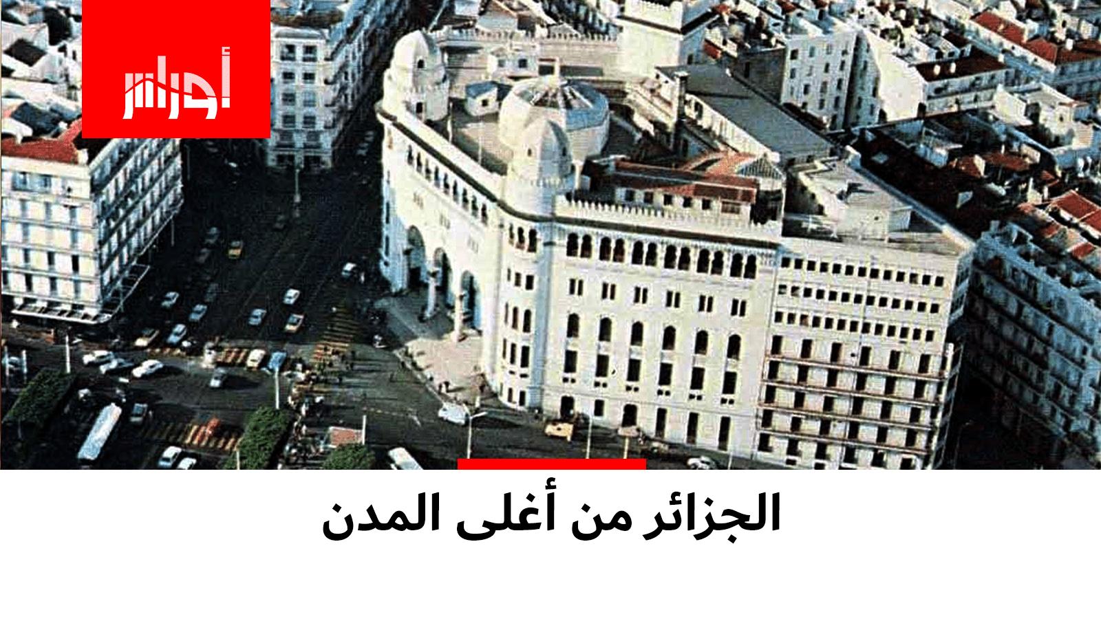 الجزائر من أغلى المدن