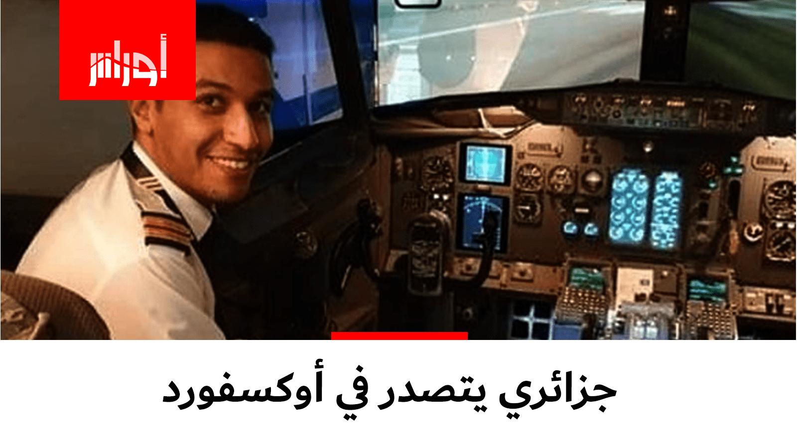 عبد الفتاح.. ابن #الوادي الذي تصدر دفعة الطيارين في #أوكسفورد