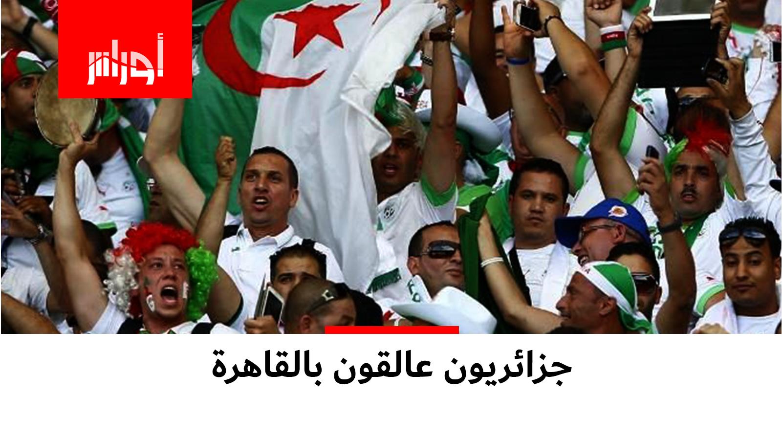 جزائريون عالقون بمصر