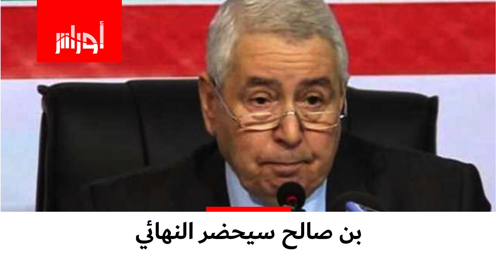 بن صالح سيحضر نهائي الكان كرئيس للدولة الجزائرية رغم المطالب الرافضة لاستمراره