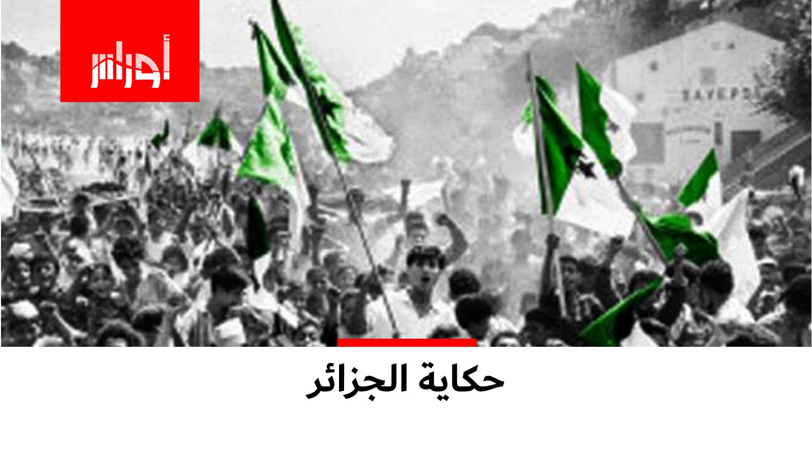 حكاية الجزائر