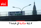 لا راية جزائري في فرنسا ؟
