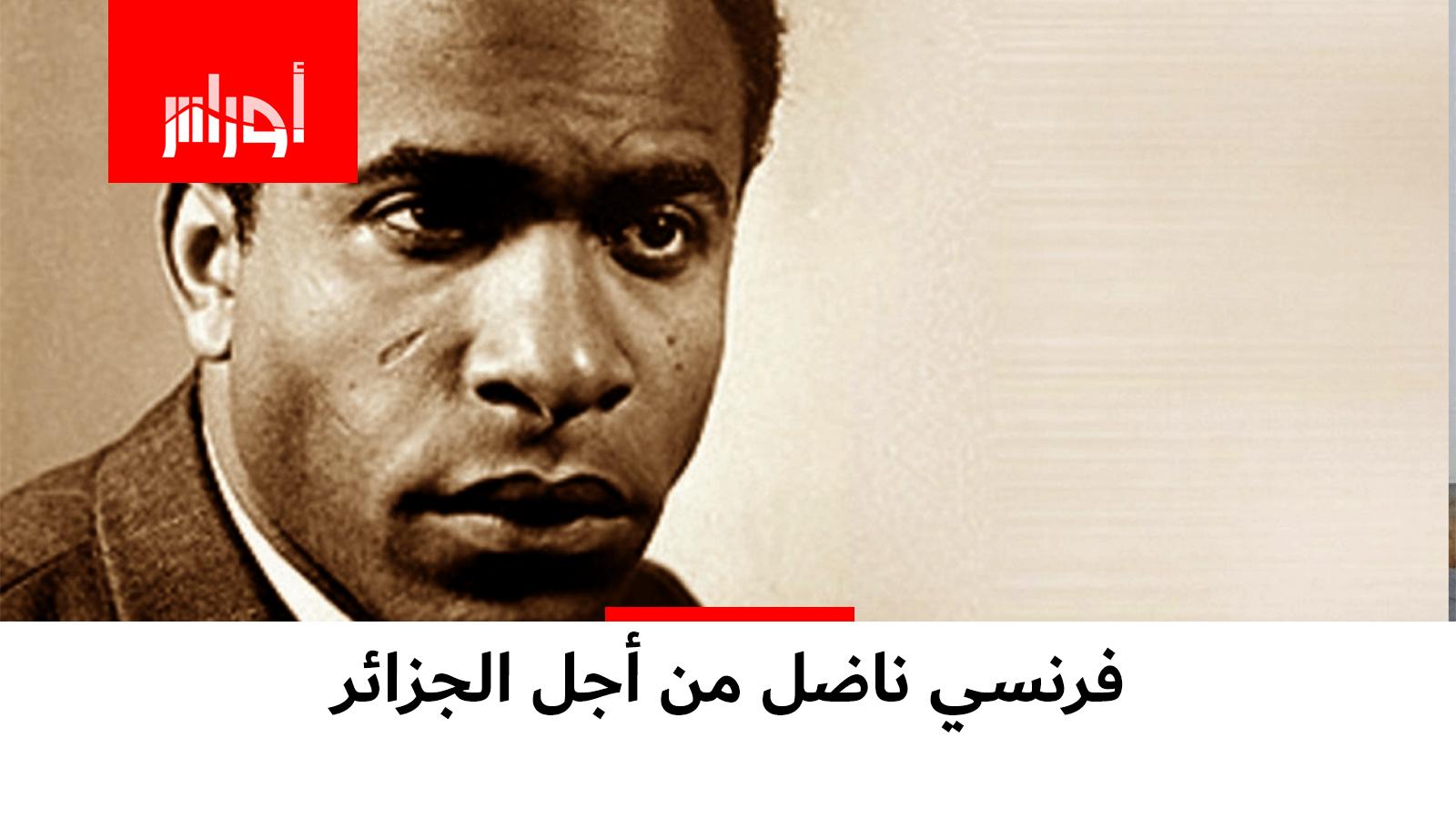 فرنسا تدشن شارعا باسم المناضل فرانس فانون.. ماذا تعرفون عن هذا الرجل؟