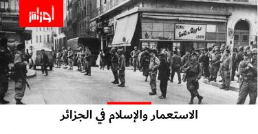 مجلة فرنسية تعترف بتضييق الاستعمار الفرنسي على المسلمين وسعيه للتنصير في الجزائر.. التفاصيل مع الفيديو