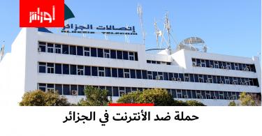 اتصالات الجزائر مطالبة بتحسين خدمة الأنترنت، هذا ما ناشد به رواد هذه المبادرة على مواقع التواصل