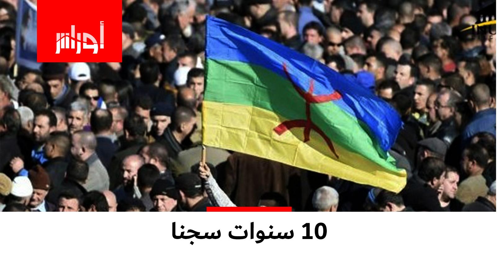 """تسليط عقوبة """"قاسية"""" على رافع للراية الأمازيغية في الحراك الشعبي"""