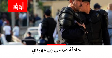 حادثة مرسى بن مهيدي