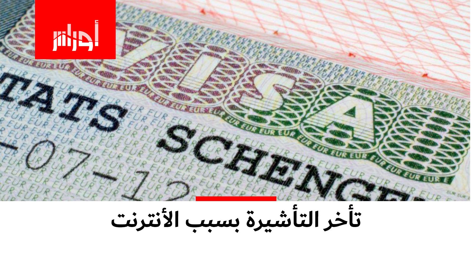تأخر التأشيرة بسبب الأنترنت