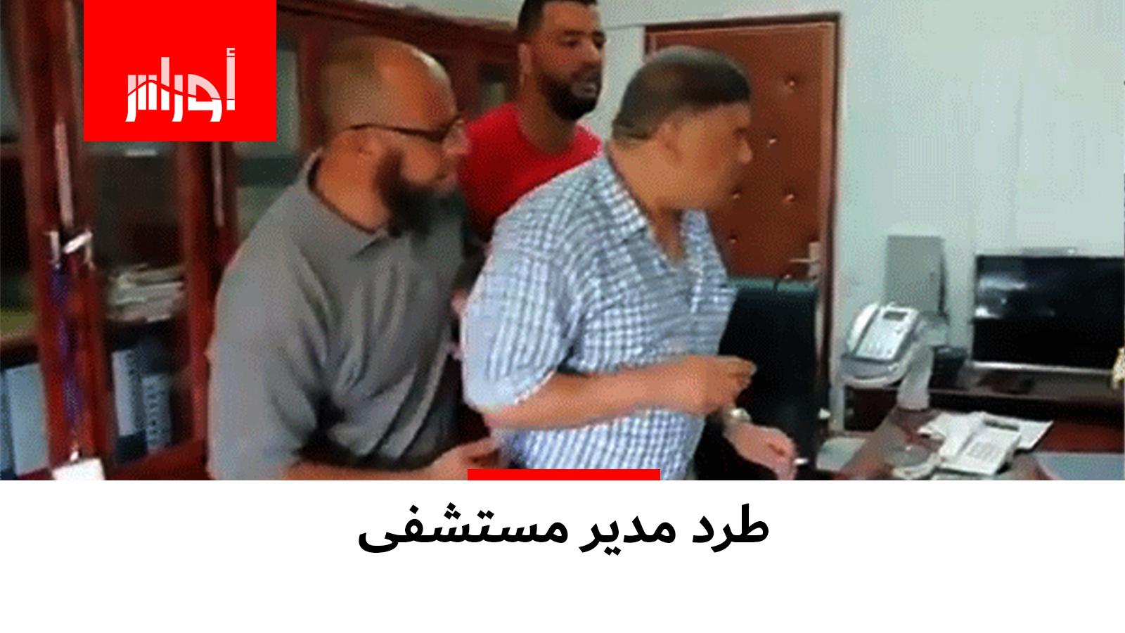 هكذا طرد مواطنون من عليلة مدير مستشفى من مكتبه وتم تصوير العملية بالكامل.. هل توافق على التصرف؟