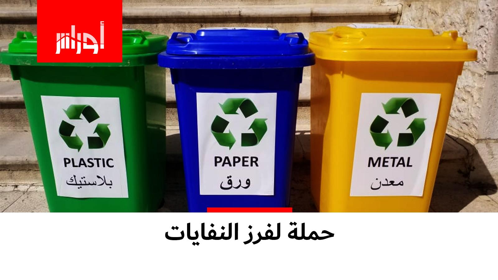 هل تنجح هذه الحملة في حل مشكلة النفايات في الجزائر أوراس