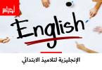 الإنجليزية لتلاميذ الابتدائي