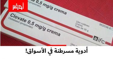أدوية مسرطنة في الأسواق