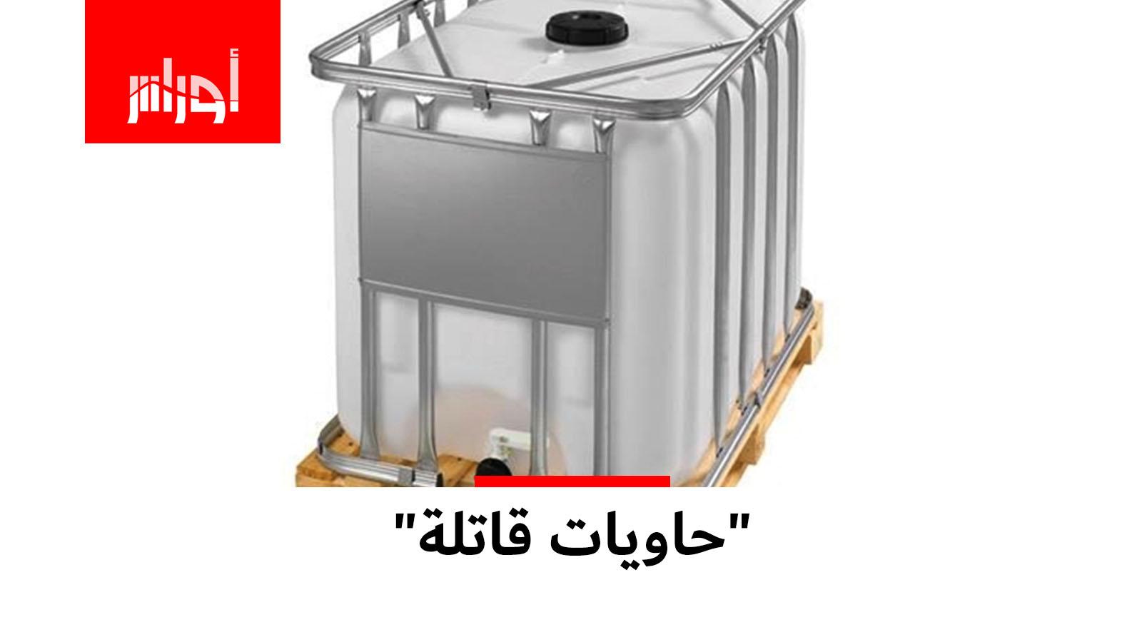 هذه الحاويات المائية يستخدمها كثير من الجزائريين غير مدركين لخطورتها.. شاهد الفيديو