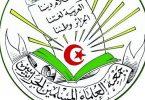 جمعية العلماء المسلمين تشارك في السلطة المستقلة للانتخابات مع التحفظ