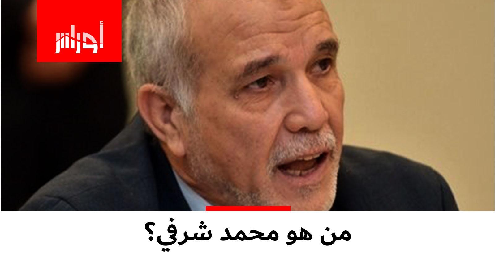 هذا هو محمد شرفي الرئيس الجديد للسلطة المستقلة للانتخابات، وما قصته مع سعداني وشكيب خليل؟