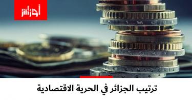 هذا ترتيب #الجزائر عالميا في مؤشر الحرية الاقتصادية .. ترتيب متأخر