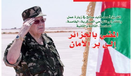 مجلة الجيش : الرئاسيات ستنظم وفق معطيات إيجابية غير مسبوقة