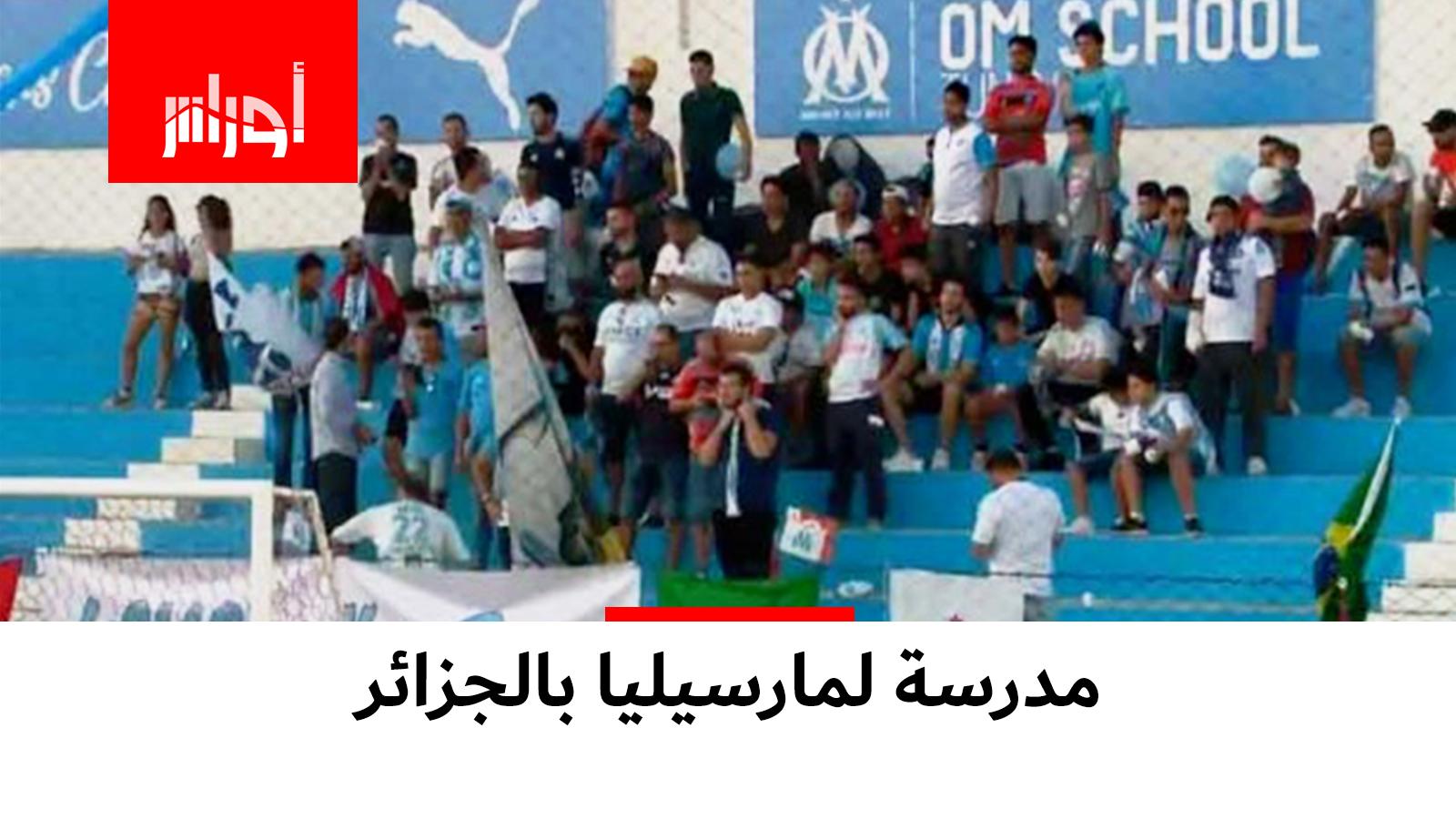 مرسيليا يفتتح أول مدرسة له بالجزائر.. سبق أن افتتحت نفس المشروع في دولة مجاورة