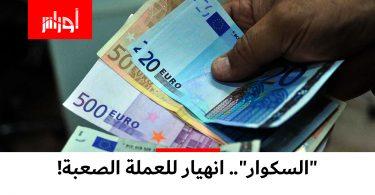 السكوار انهيار العملة الصعبة