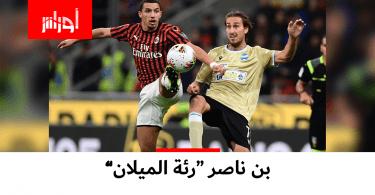 ''بن ناصر ''رئة الميلان