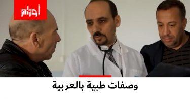 وصفات طبية بالعربية