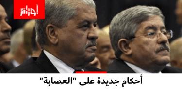 """أحكام جديدة على #أويحيى و #سلال وبقية """"رموز النظام السابق"""" في قضايا أخرى"""
