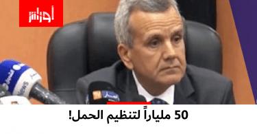 وزير #الصحة يقول إن #الدولة خصصت ميزانية 500 مليون دج لاقتناء وسائل التنظيم العائلي.. شاهد الفيديو