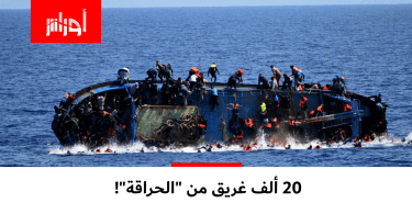 """الظاهرة في تنامٍ """"مخيف""""، المنظمة الدولية للهجرة تدق ناقوس الخطر حول #الهجرة غير النظامية عبر #البحرالأبيضالمتوسط"""