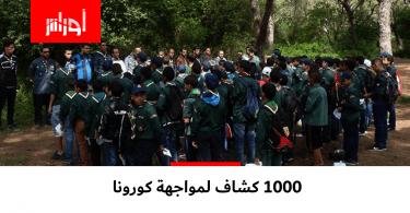 10 آلاف من شباب #الكشافة_الإسلامية الجزائرية يساهمون في نشر الوعي لمواجه فيروس #كورونا.. شاهد بعض أنشطتهم