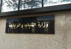 وزارة الشباب تُواصل تجميد كل النشاطات بسبب وباء كورونا