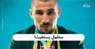 البطل الأولمبي #توفيق_مخلوفي مستاء من الدولة #الجزائرية بعدما حُوصر في جنوب إفريقيا مند قرابة أربعة أشهر بسبب جائحة #كورونا
