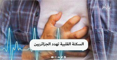 السكتة القلبية تهدد الجزائريين