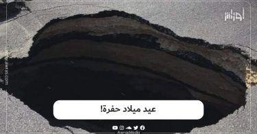 شاهد.. فيديو متداول لسكان بطيوة في #وهران الذين أقاموا حفلة عيد ميلاد لحفرة في الطريق بعدما مر على وجود 3 سنوات دون إصلاحها من طرف السلطات