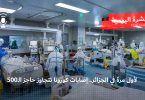 النشرة اليومية: لأول مرة في الجزائر.. إصابات كورونا تتجاوز حاجز الـ500