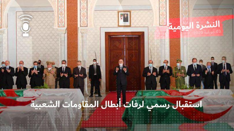 استقبال رسمي لرفات أبطال المقاومات الشعبية