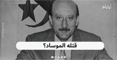 25 سنة تمر على اغتيال #قاصدي_مرباح وجهات عسكرية تتهم الموساد الصهيوني بالضلوع فيها.. شاهد القصة