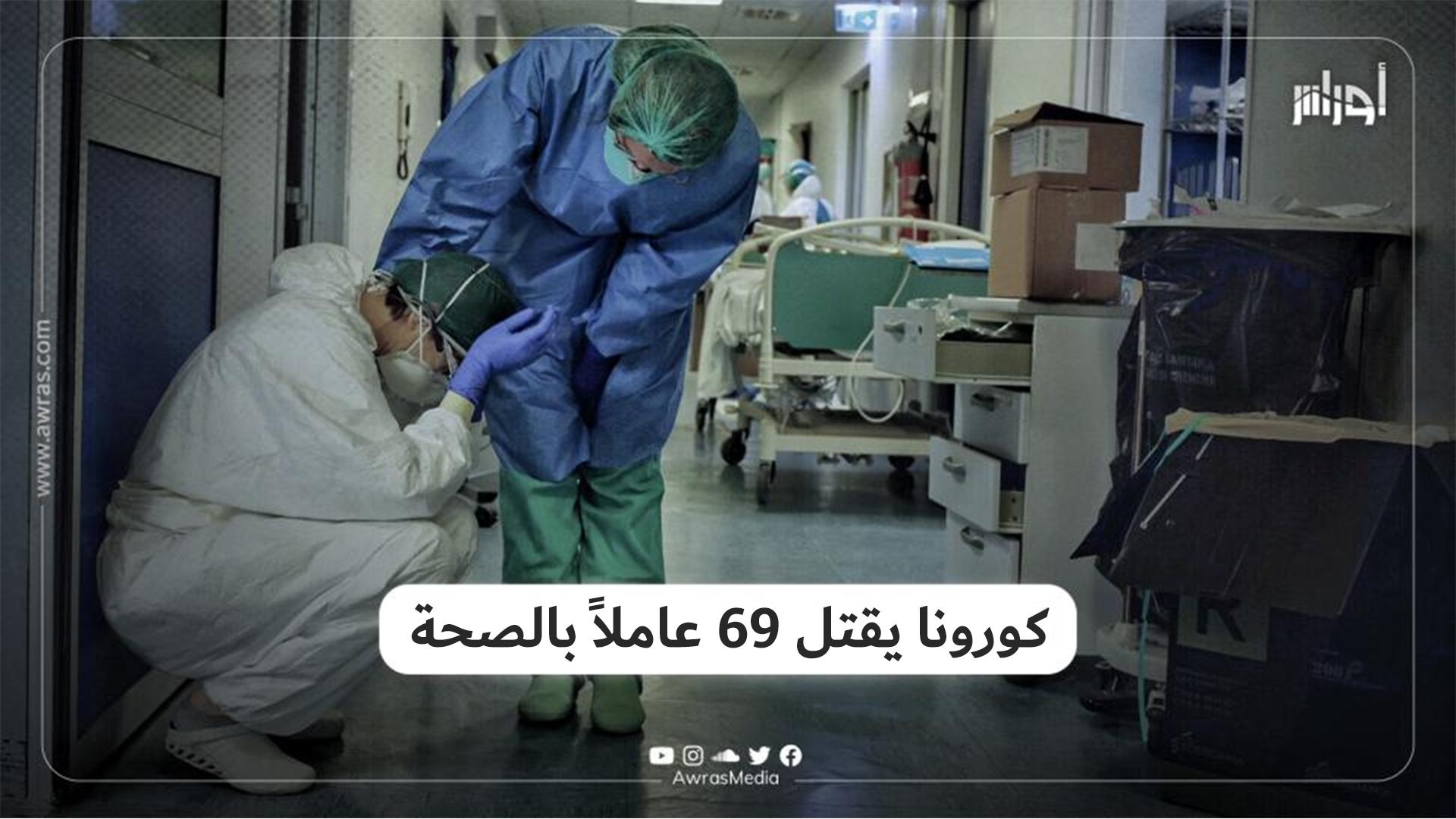 كورونا يقتل 69 عاملاً بالصحة