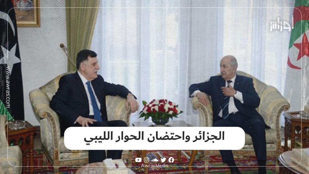 الجزائر واحتضان الحوار الليبي