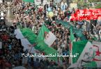 """""""ثورة مضادة لمكتسبات الحراك""""!"""