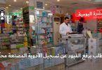 مطلب برفع القيود عن تسجيل الأدوية المصنعة محليا
