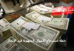خطة استرجاع الأموال المنهوبة قيد الإنجاز