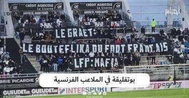 بوتفليقة في الملاعب الفرنسية