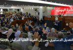 النشرة اليومية: التعديل الدستوري يمرر إلى الغرفة العليا للبرلمان بالإجماع