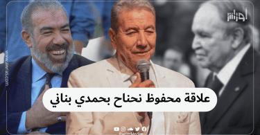 علاقة الشيخ محفوظ نحناح بحمدي بناني