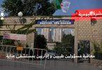 معاقبة مسؤولين طبيين وإداريين بمستشفى عنابة
