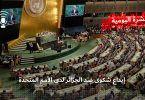 إيداع شكوى ضد الجزائر لدى الأمم المتحدة