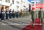 النشرة اليومية: قوى مناهضة للتغيير تسعى لزعزعة الاستقرار في الجزائر